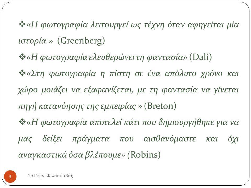 Γιάννης Ρίτσος 1 ο Γυμν. Φιλιππιάδας 4
