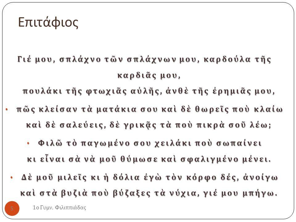 Μάης 1936, αιματηρά γεγονότα στη Θεσσαλονίκη.1 ο Γυμν.