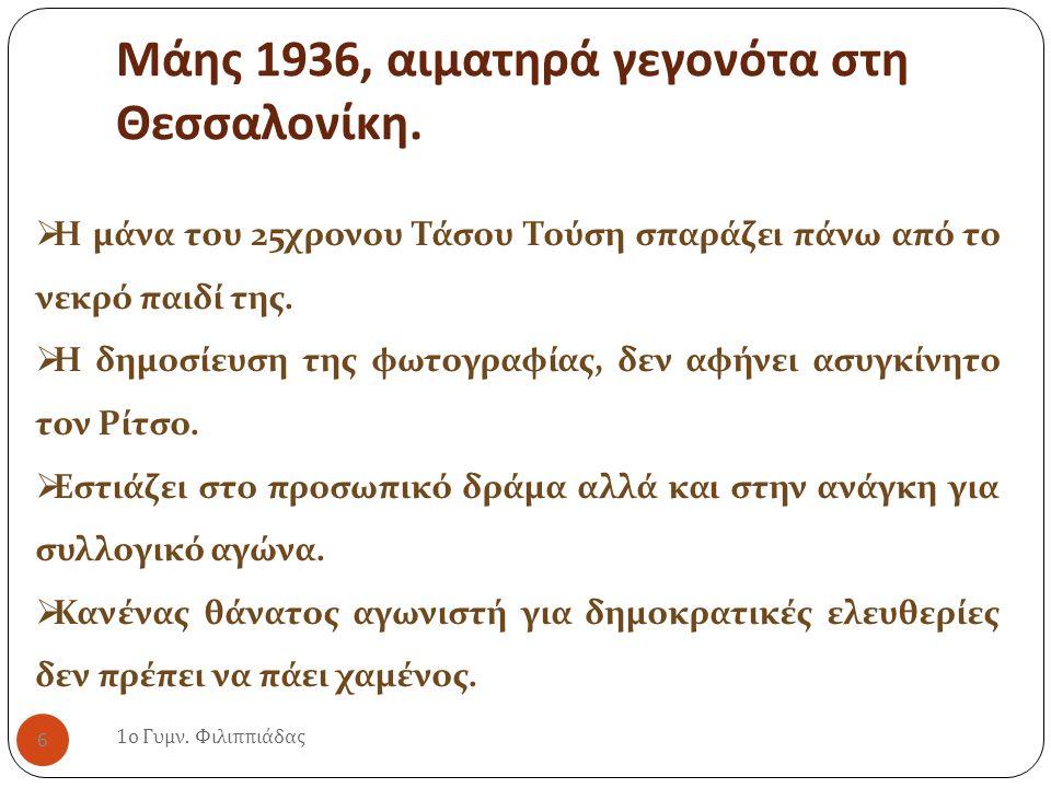 Μάης 1936, αιματηρά γεγονότα στη Θεσσαλονίκη. 1 ο Γυμν.