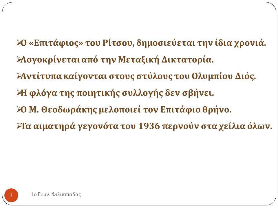  Ο « Επιτάφιος » του Ρίτσου, δημοσιεύεται την ίδια χρονιά.
