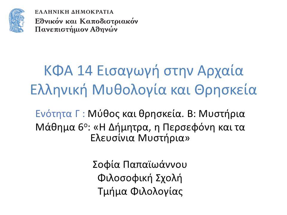 ΚΦΑ 14 Εισαγωγή στην Αρχαία Ελληνική Μυθολογία και Θρησκεία Ενότητα Γ : Μύθος και θρησκεία.
