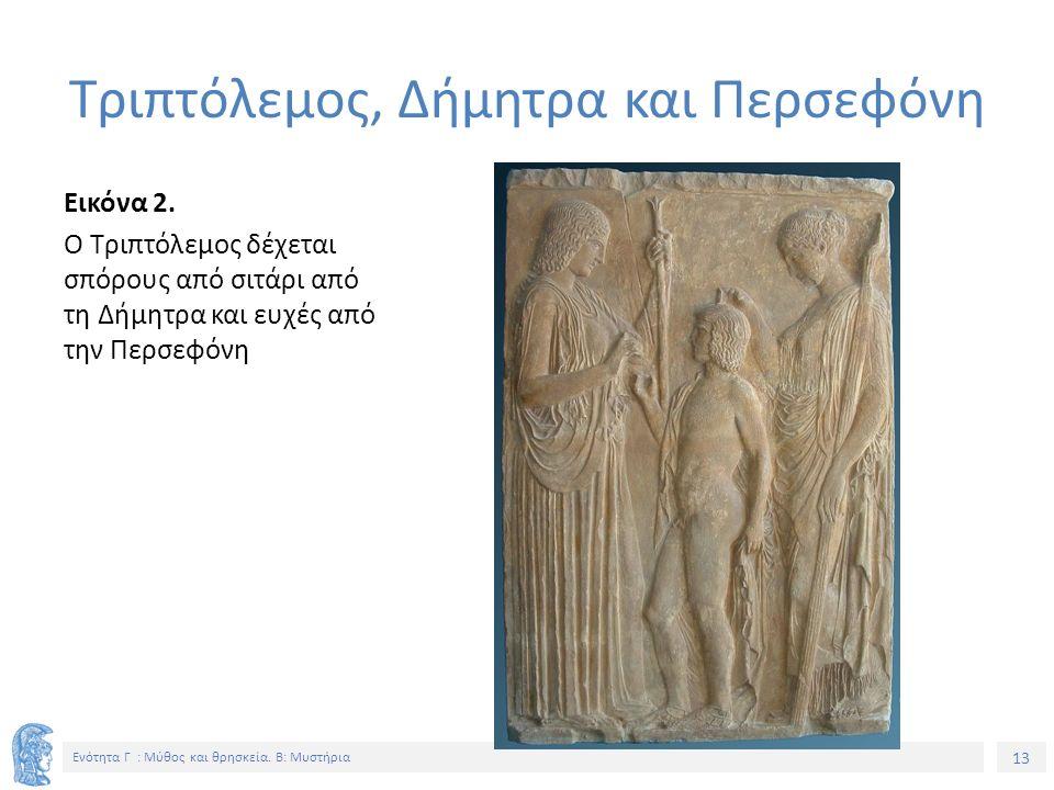 13 Ενότητα Γ : Μύθος και θρησκεία. Β: Μυστήρια Εικόνα 2.