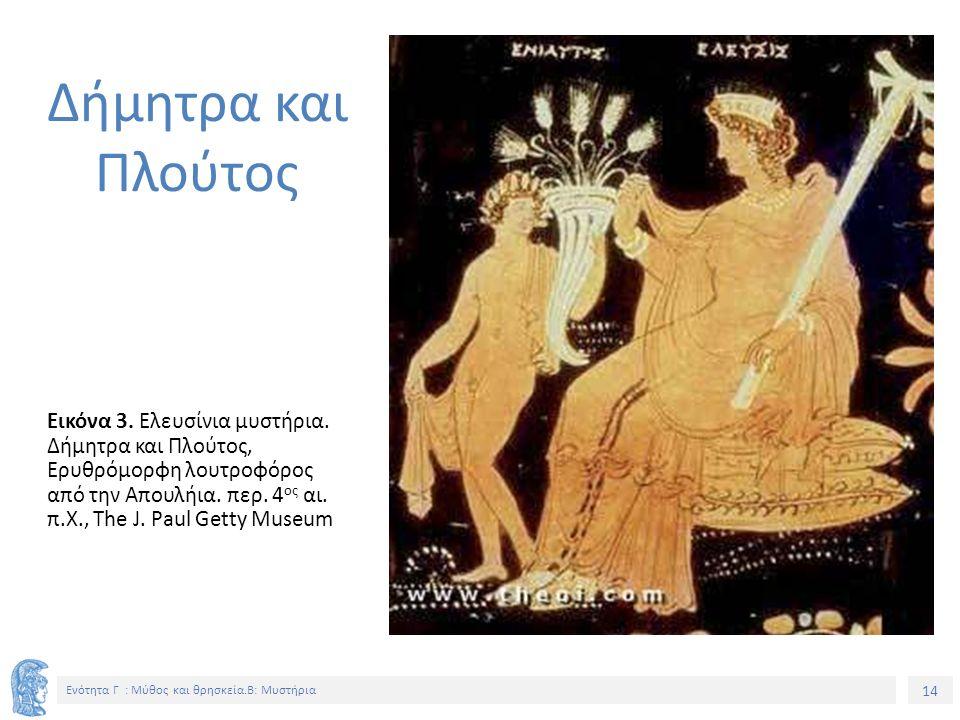 14 Ενότητα Γ : Μύθος και θρησκεία.Β: Μυστήρια Εικόνα 3.