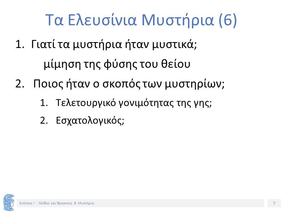 18 Ενότητα Γ : Μύθος και θρησκεία.