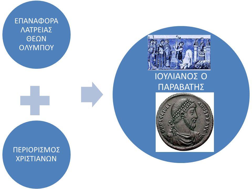ΘΕΟΔΟΣΙΟΣ Α΄ Κλείνει μαντεία- ναούς Απαγορεύει Ολυμπιακούς Αγώνες- Ελευσίνια Μυστήρια Οριστικό πλήγμα στην αρχαία θρησκεία