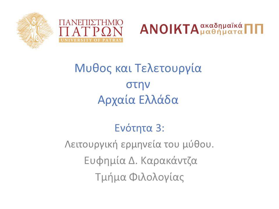 Μυθος και Τελετουργία στην Αρχαία Ελλάδα Ενότητα 3: Λειτουργική ερμηνεία του μύθου.