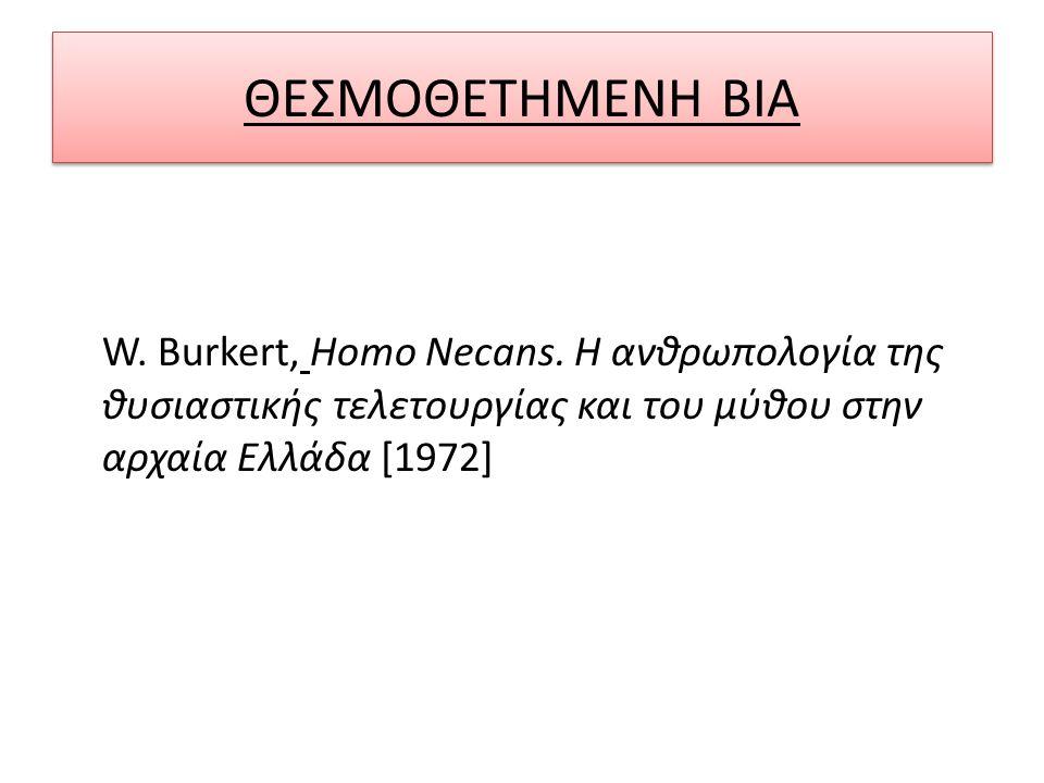 ΘΕΣΜΟΘΕΤΗΜΕΝΗ ΒΙΑ W. Burkert, Homo Necans.