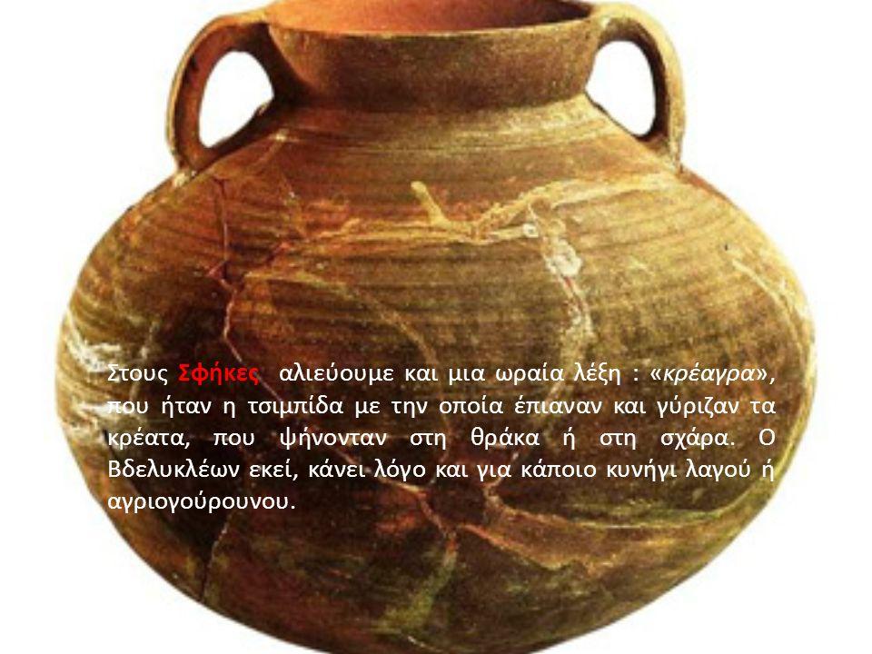 Ο Πλούτος απεικονίζει με γλαφυρό τρόπο τα διατροφικά έθιμα των αρχαίων Ελλήνων τον 4 ο π.Χ.