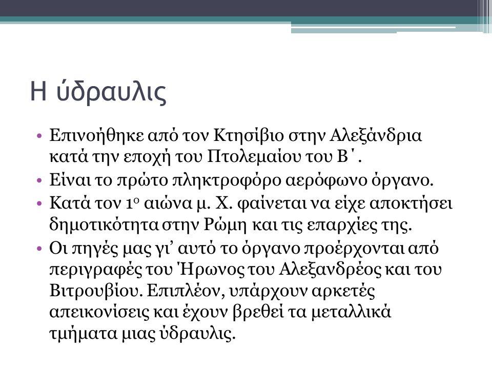 Η ύδραυλις Επινοήθηκε από τον Κτησίβιο στην Αλεξάνδρια κατά την εποχή του Πτολεμαίου του Β΄.