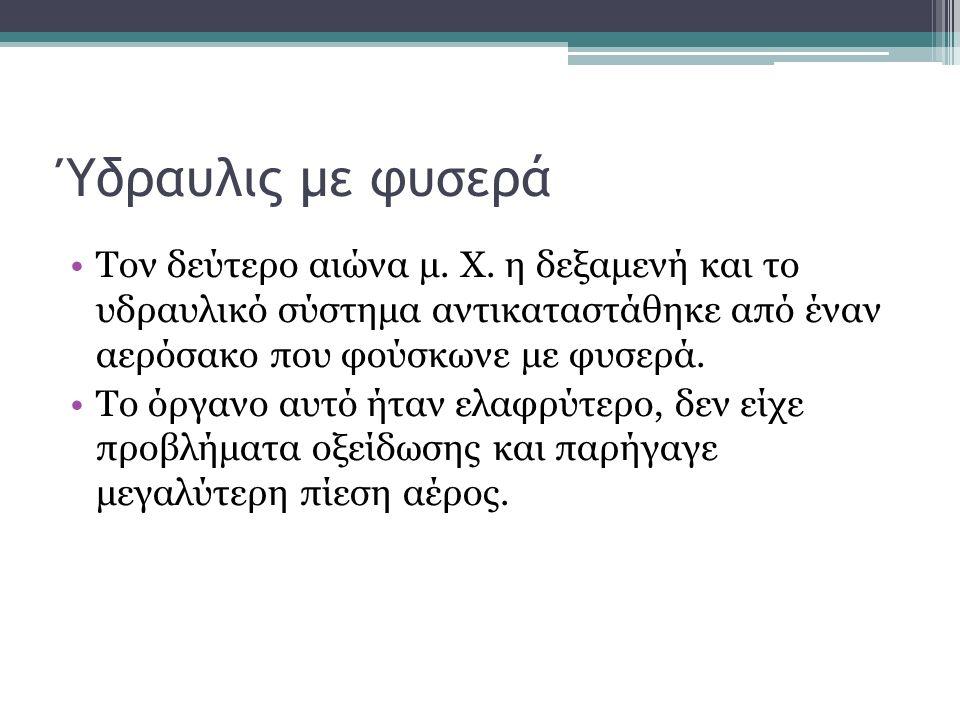 Ύδραυλις με φυσερά Τον δεύτερο αιώνα μ. Χ.