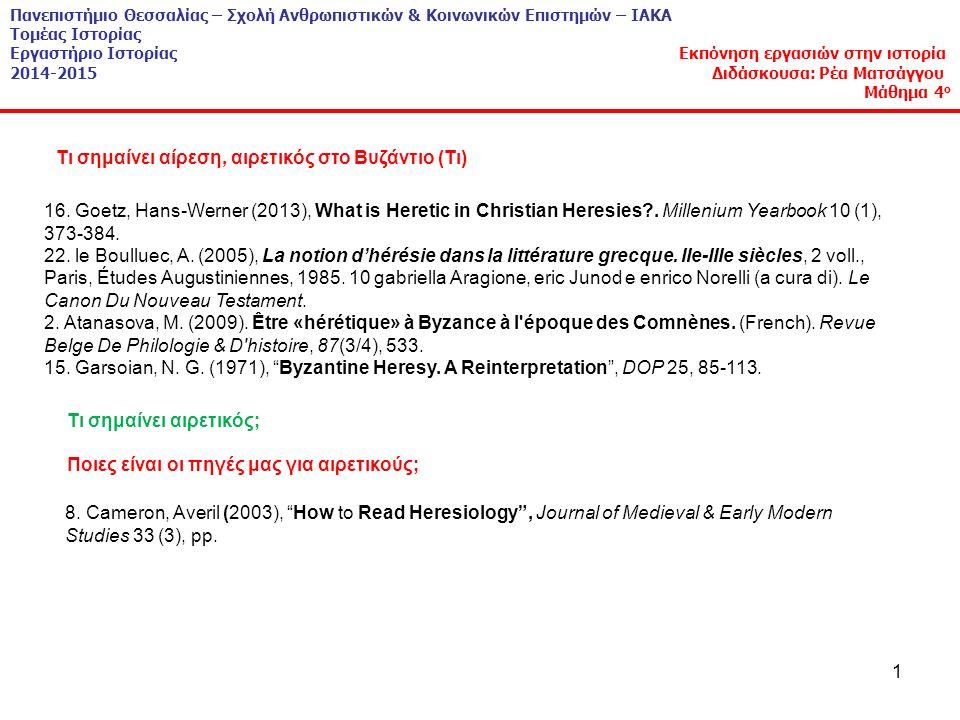 1 Πανεπιστήμιο Θεσσαλίας – Σχολή Ανθρωπιστικών & Κοινωνικών Επιστημών – ΙΑΚΑ Τομέας Ιστορίας Εργαστήριο Ιστορίας Εκπόνηση εργασιών στην ιστορία 2014-2