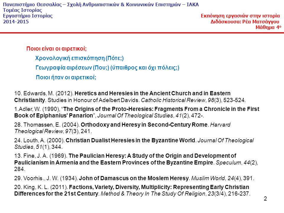 2 Πανεπιστήμιο Θεσσαλίας – Σχολή Ανθρωπιστικών & Κοινωνικών Επιστημών – ΙΑΚΑ Τομέας Ιστορίας Εργαστήριο Ιστορίας Εκπόνηση εργασιών στην ιστορία 2014-2015 Διδάσκουσα: Ρέα Ματσάγγου Μάθημα 4 ο 10.