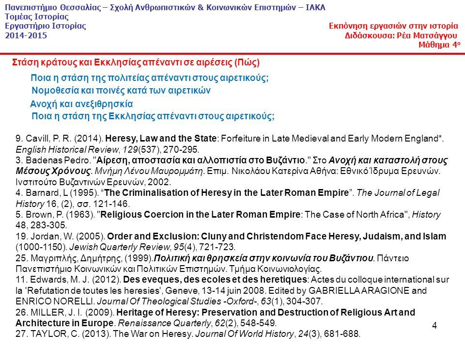 4 Πανεπιστήμιο Θεσσαλίας – Σχολή Ανθρωπιστικών & Κοινωνικών Επιστημών – ΙΑΚΑ Τομέας Ιστορίας Εργαστήριο Ιστορίας Εκπόνηση εργασιών στην ιστορία 2014-2015 Διδάσκουσα: Ρέα Ματσάγγου Μάθημα 4 ο 9.