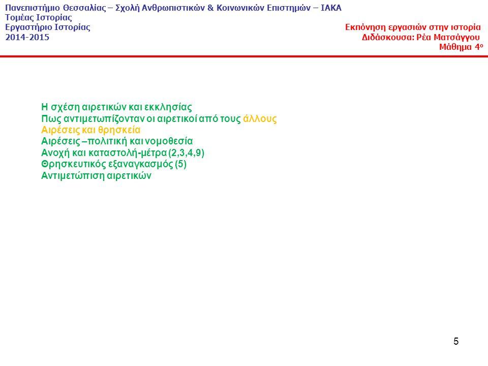 5 Πανεπιστήμιο Θεσσαλίας – Σχολή Ανθρωπιστικών & Κοινωνικών Επιστημών – ΙΑΚΑ Τομέας Ιστορίας Εργαστήριο Ιστορίας Εκπόνηση εργασιών στην ιστορία 2014-2