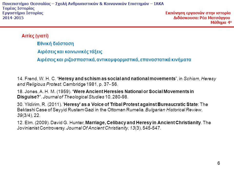 6 Πανεπιστήμιο Θεσσαλίας – Σχολή Ανθρωπιστικών & Κοινωνικών Επιστημών – ΙΑΚΑ Τομέας Ιστορίας Εργαστήριο Ιστορίας Εκπόνηση εργασιών στην ιστορία 2014-2015 Διδάσκουσα: Ρέα Ματσάγγου Μάθημα 4 ο 14.