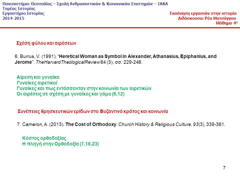 7 Πανεπιστήμιο Θεσσαλίας – Σχολή Ανθρωπιστικών & Κοινωνικών Επιστημών – ΙΑΚΑ Τομέας Ιστορίας Εργαστήριο Ιστορίας Εκπόνηση εργασιών στην ιστορία 2014-2015 Διδάσκουσα: Ρέα Ματσάγγου Μάθημα 4 ο 6.