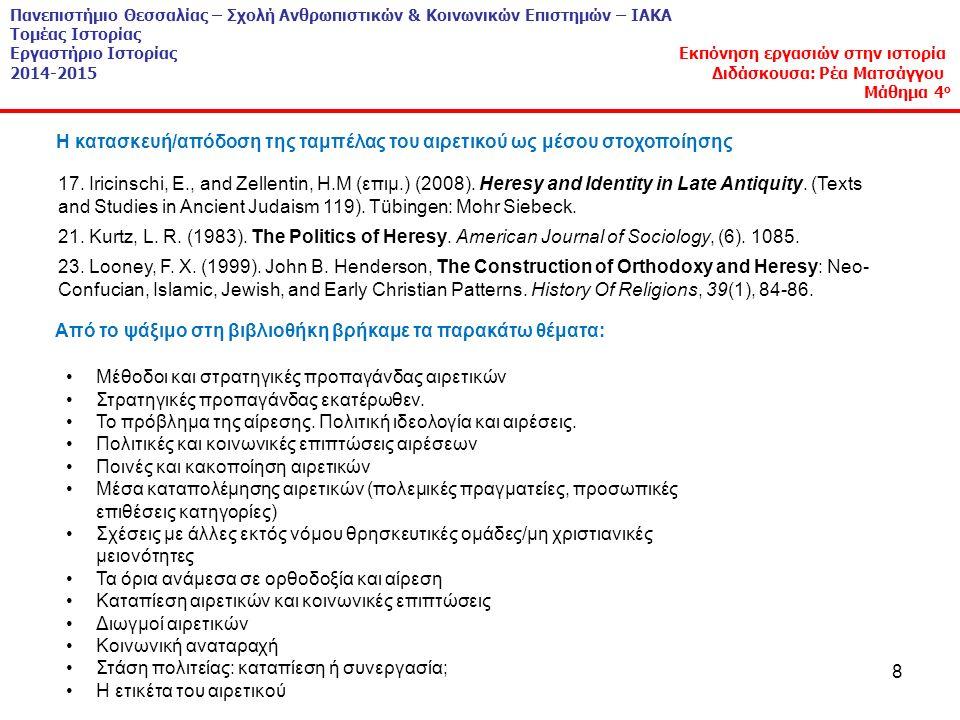 8 Πανεπιστήμιο Θεσσαλίας – Σχολή Ανθρωπιστικών & Κοινωνικών Επιστημών – ΙΑΚΑ Τομέας Ιστορίας Εργαστήριο Ιστορίας Εκπόνηση εργασιών στην ιστορία 2014-2015 Διδάσκουσα: Ρέα Ματσάγγου Μάθημα 4 ο 17.