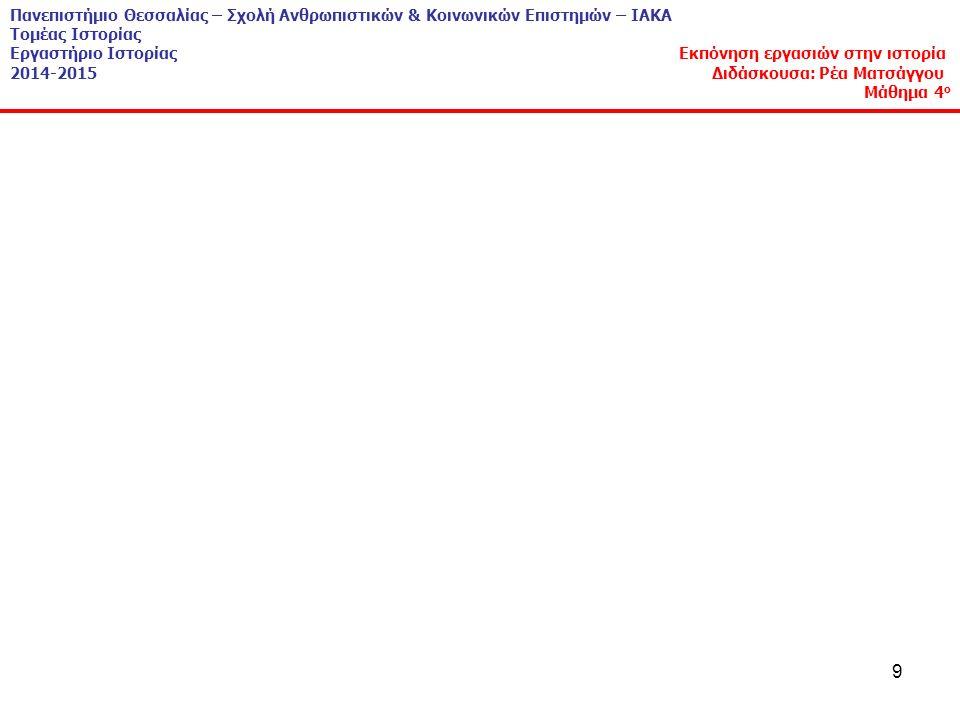 9 Πανεπιστήμιο Θεσσαλίας – Σχολή Ανθρωπιστικών & Κοινωνικών Επιστημών – ΙΑΚΑ Τομέας Ιστορίας Εργαστήριο Ιστορίας Εκπόνηση εργασιών στην ιστορία 2014-2