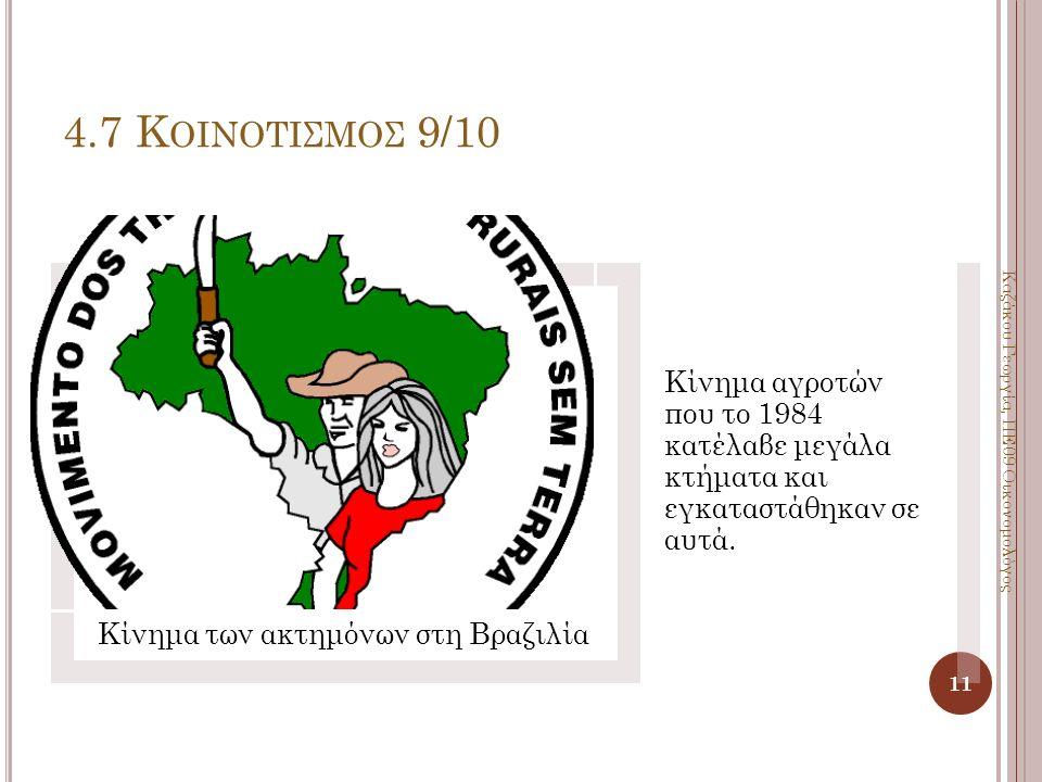 Κίνημα των ακτημόνων στη Βραζιλία Κίνημα αγροτών που το 1984 κατέλαβε μεγάλα κτήματα και εγκαταστάθηκαν σε αυτά. 11 Καζάκου Γεωργία, ΠΕ09 Οικονομολόγο