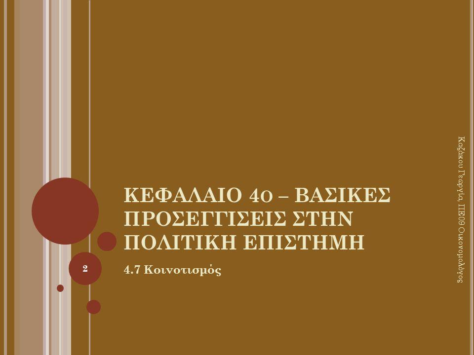 ΚΕΦΑΛΑΙΟ 4 Ο – ΒΑΣΙΚΕΣ ΠΡΟΣΕΓΓΙΣΕΙΣ ΣΤΗΝ ΠΟΛΙΤΙΚΗ ΕΠΙΣΤΗΜΗ 4.7 Κοινοτισμός Καζάκου Γεωργία, ΠΕ09 Οικονομολόγος 2