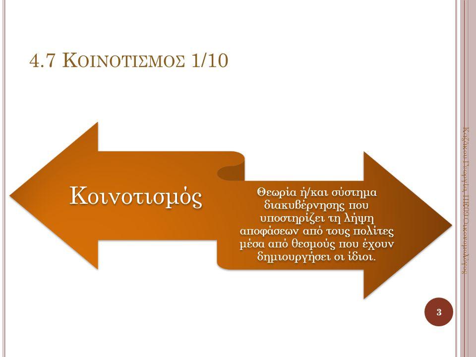 4.7 Κ ΟΙΝΟΤΙΣΜΟΣ 1/10 Κοινοτισμός Θεωρία ή/και σύστημα διακυβέρνησης που υποστηρίζει τη λήψη αποφάσεων από τους πολίτες μέσα από θεσμούς που έχουν δημ