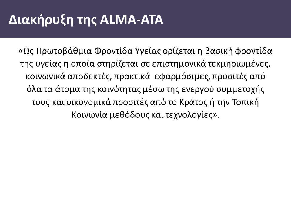 Διακήρυξη της ALMA-ATA «Ως Πρωτοβάθμια Φροντίδα Υγείας ορίζεται η βασική φροντίδα της υγείας η οποία στηρίζεται σε επιστημονικά τεκμηριωμένες, κοινωνικά αποδεκτές, πρακτικά εφαρμόσιμες, προσιτές από όλα τα άτομα της κοινότητας μέσω της ενεργού συμμετοχής τους και οικονομικά προσιτές από το Κράτος ή την Τοπική Κοινωνία μεθόδους και τεχνολογίες».