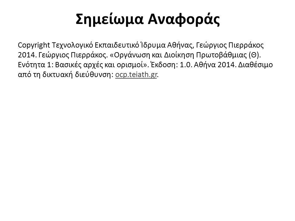 Σημείωμα Αναφοράς Copyright Τεχνολογικό Εκπαιδευτικό Ίδρυμα Αθήνας, Γεώργιος Πιερράκος 2014.