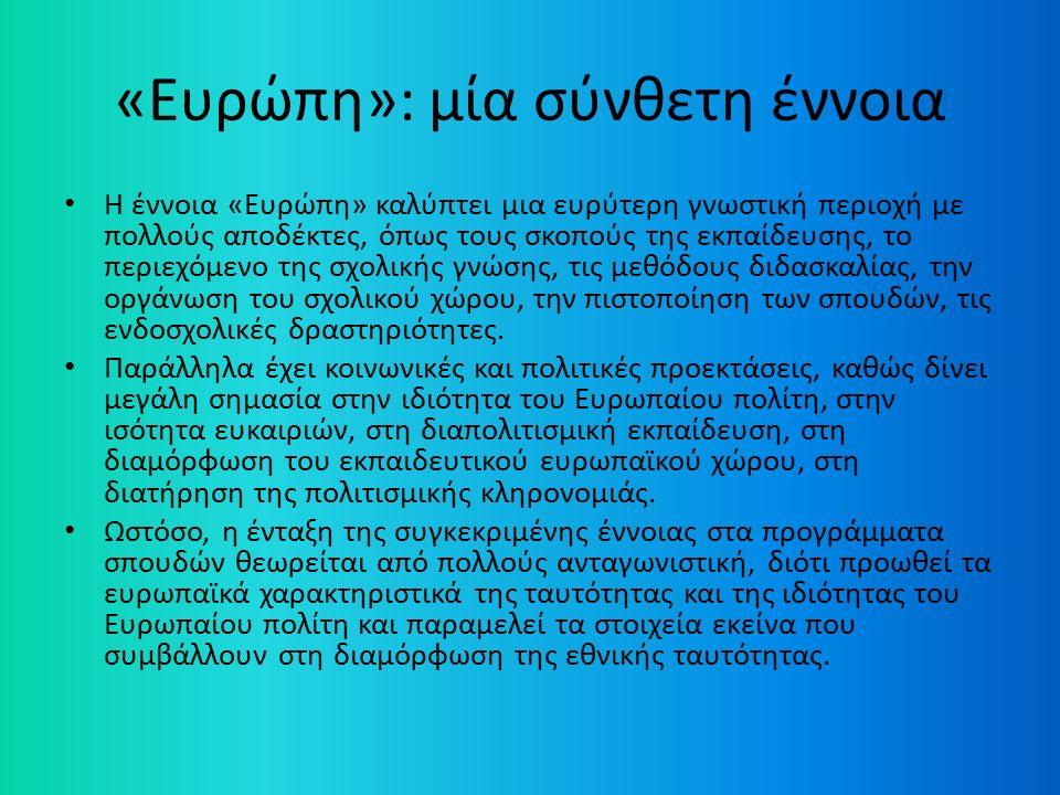 Η παρουσία της «Ευρώπης» στα γνωστικά αντικείμενα Στα μαθήματα της Ιστορίας, της Γεωγραφίας, της Κοινωνικής και Πολιτικής Αγωγής, των Ξένων Γλωσσών, της Αισθητικής Αγωγής, της Περιβαλλοντικής Εκπαίδευσης, της Λογοτεχνίας είναι φανερή η παρουσία της.