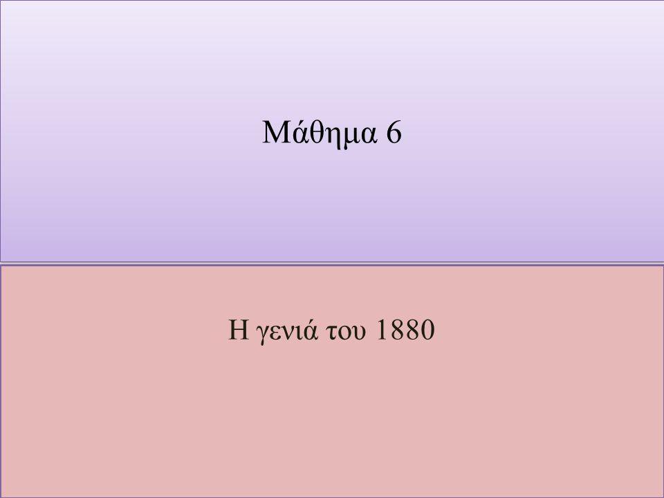Μάθημα 6 Η γενιά του 1880