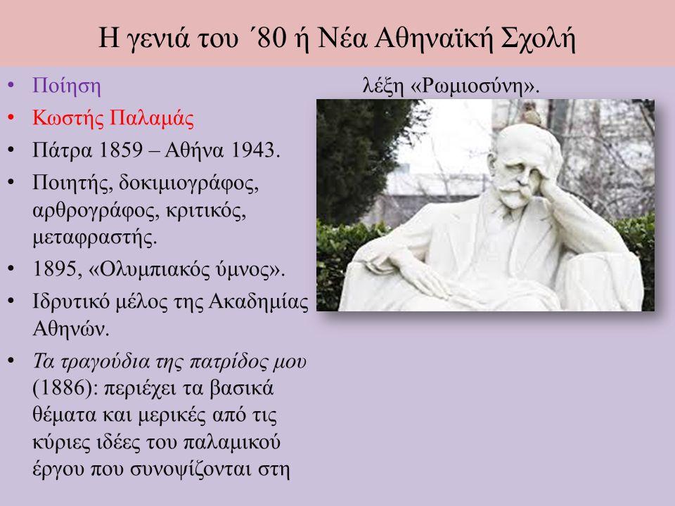 Η γενιά του ΄80 ή Νέα Αθηναϊκή Σχολή Ποίηση Κωστής Παλαμάς Πάτρα 1859 – Αθήνα 1943.
