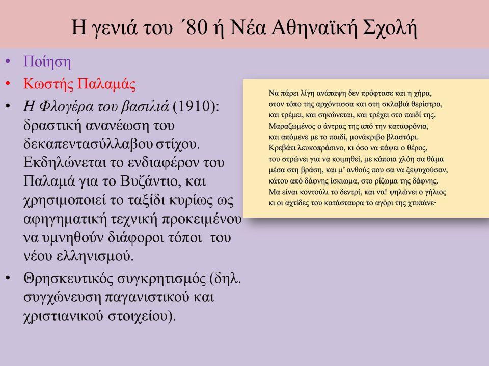 Η γενιά του ΄80 ή Νέα Αθηναϊκή Σχολή Ποίηση Κωστής Παλαμάς Η Φλογέρα του βασιλιά (1910): δραστική ανανέωση του δεκαπεντασύλλαβου στίχου.