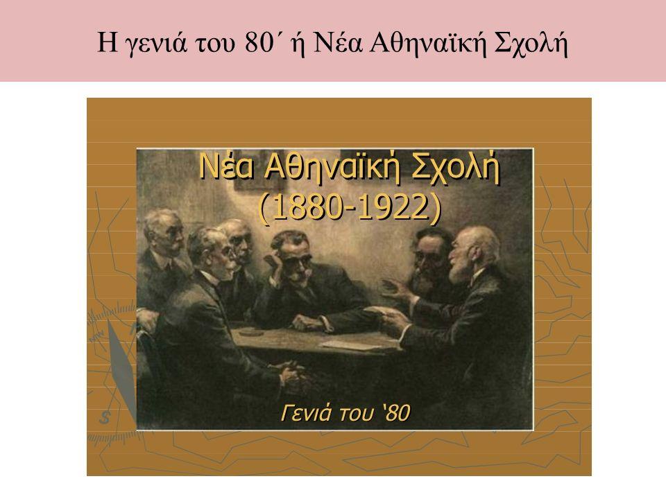 Η γενιά του ΄80 ή Νέα Αθηναϊκή Σχολή Ποίηση Κωστής Παλαμάς Ο Τάφος (1898): έργο εμπνευσμένο από τον θάνατο του γιου του, με ενδιαφέρον τόσο ως προς τη μετρική του σύνθεση όσο και ως προς τα πρωτοεμφανιζόμενα θεματικά μοτίβα του θανάτου και του πένθους, για την ανάδειξη των οποίων ο Παλαμάς επιστράτευσε στοιχεία από τη λαϊκή, θρησκευτική και κλασική παράδοση.