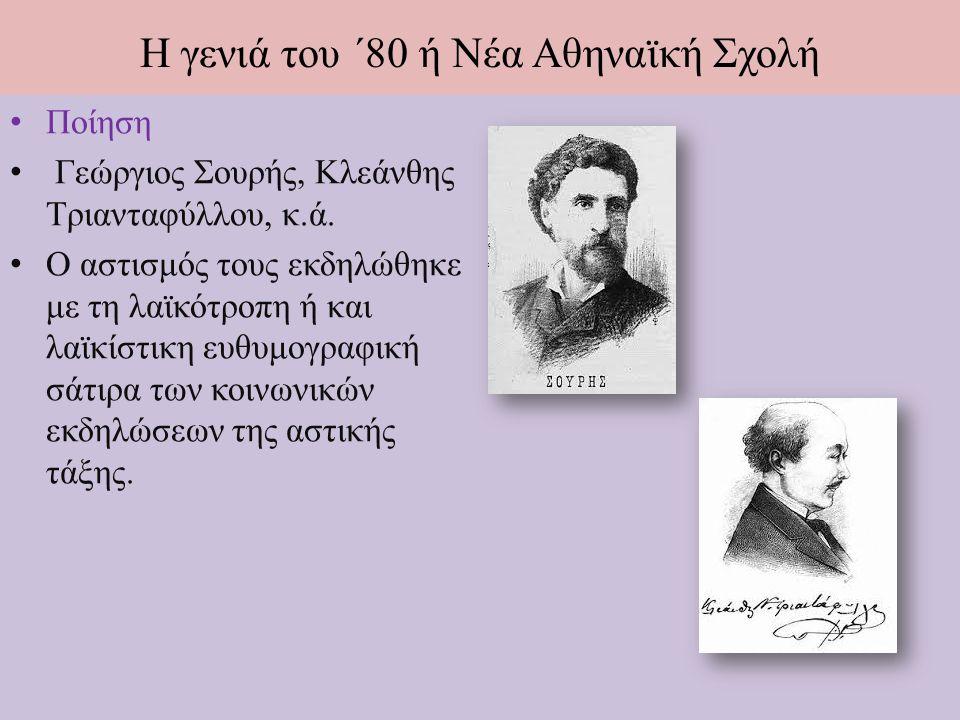 Η γενιά του ΄80 ή Νέα Αθηναϊκή Σχολή Ποίηση Γεώργιος Σουρής, Κλεάνθης Τριανταφύλλου, κ.ά.