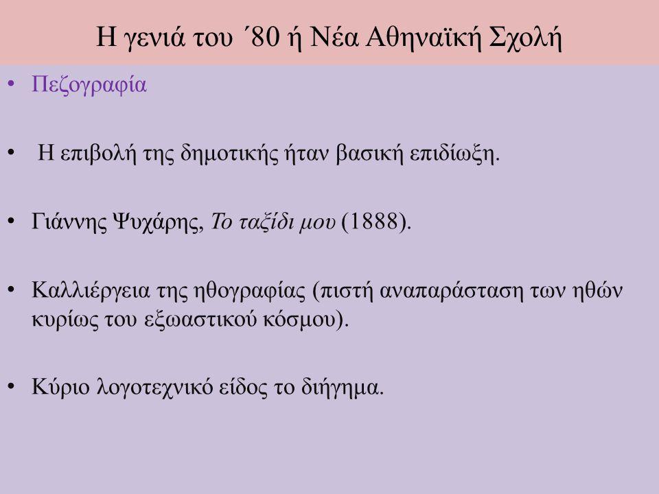 Η γενιά του ΄80 ή Νέα Αθηναϊκή Σχολή Πεζογραφία Η επιβολή της δημοτικής ήταν βασική επιδίωξη.