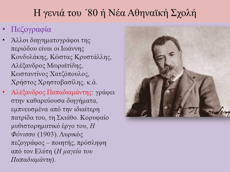 Η γενιά του ΄80 ή Νέα Αθηναϊκή Σχολή Πεζογραφία Άλλοι διηγηματογράφοι της περιόδου είναι οι Ιωάννης Κονδυλάκης, Κώστας Κρυστάλλης, Αλέξανδρος Μωραϊτίδης, Κωσταντίνος Χατζόπουλος, Χρήστος Χρηστοβασίλης, κ.ά.