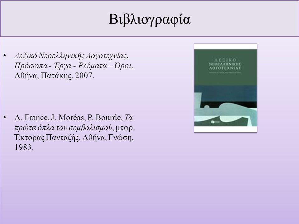Βιβλιογραφία Λεξικό Νεοελληνικής Λογοτεχνίας.