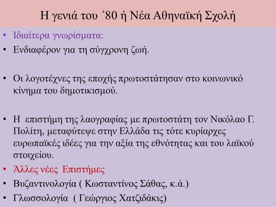 Η γενιά του ΄80 ή Νέα Αθηναϊκή Σχολή Ιδιαίτερα γνωρίσματα: Ενδιαφέρον για τη σύγχρονη ζωή.