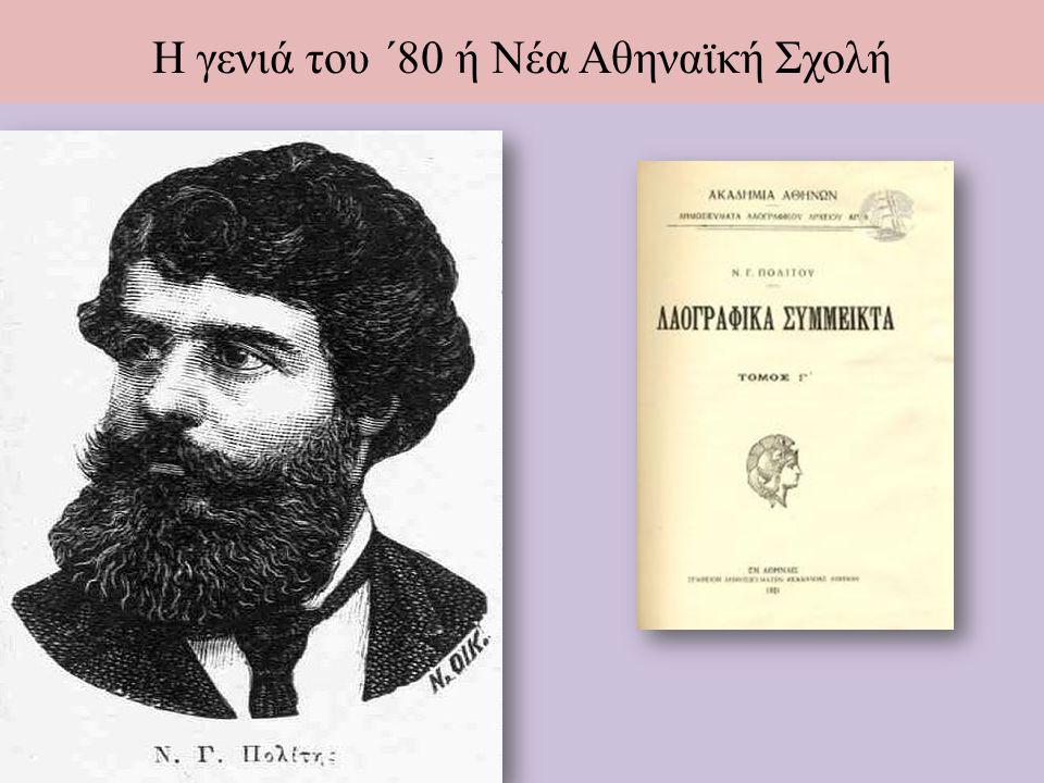 Η γενιά του ΄80 ή Νέα Αθηναϊκή Σχολή