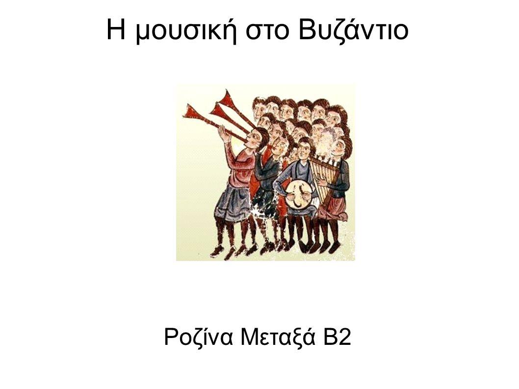 Η Βυζαντινή μουσική είναι η εξέλιξη και η καλλιέργεια της Αρχαίας Ελληνικής μουσικής και πήρε το όνομα της από την πρωτεύουσα της αυτοκρατορίας κατά τη βασιλεία του Κωνσταντίνου Παπαρηγόπουλου