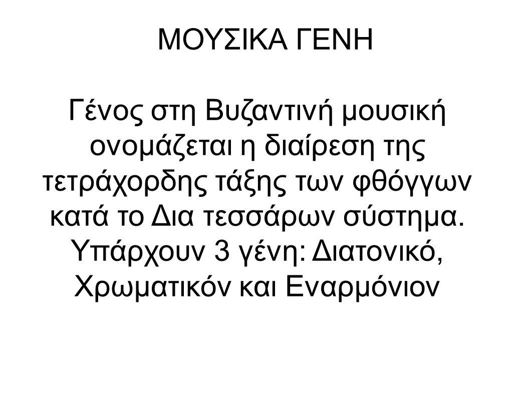 ΜΟΥΣΙΚΑ ΓΕΝΗ Γένος στη Βυζαντινή μουσική ονομάζεται η διαίρεση της τετράχορδης τάξης των φθόγγων κατά το Δια τεσσάρων σύστημα.