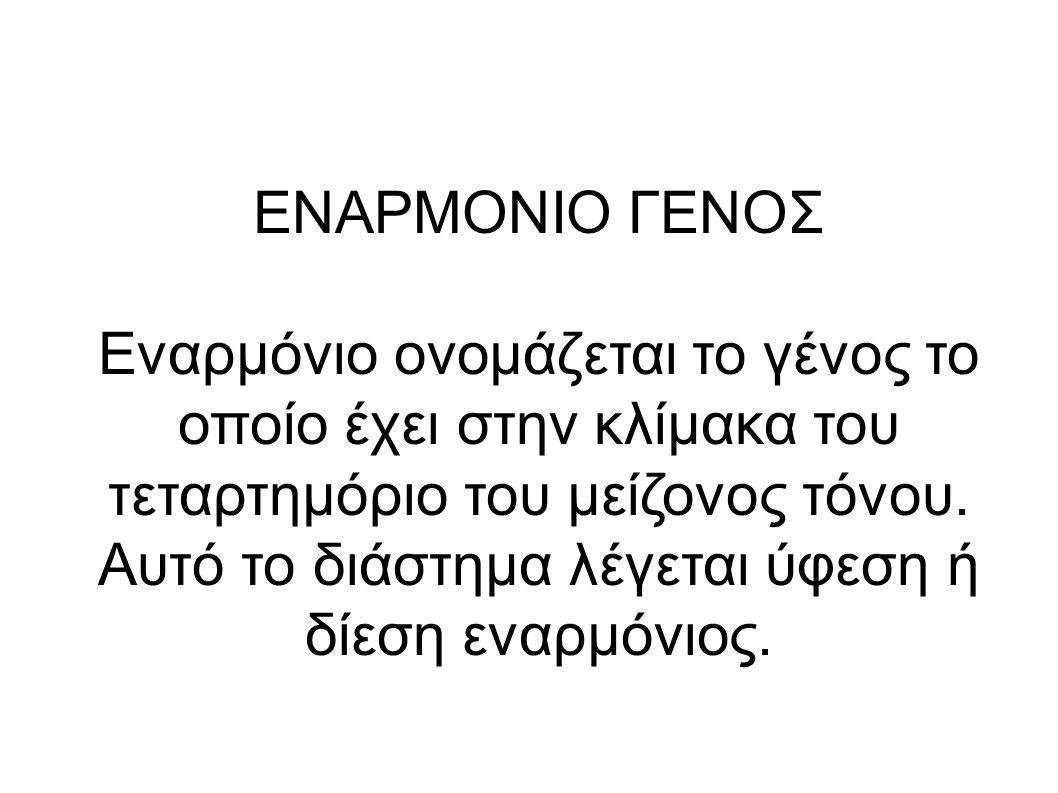 ΕΝΑΡΜΟΝΙΟ ΓΕΝΟΣ Εναρμόνιο ονομάζεται το γένος το οποίο έχει στην κλίμακα του τεταρτημόριο του μείζονος τόνου.