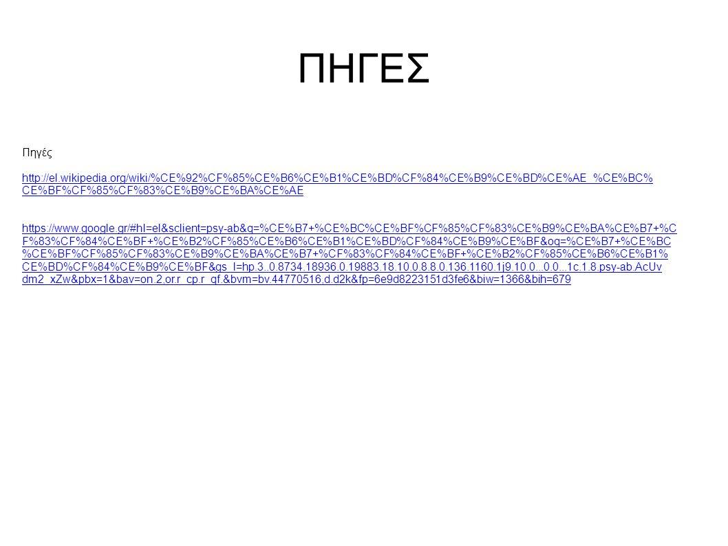 ΠΗΓΕΣ Πηγές http://el.wikipedia.org/wiki/%CE%92%CF%85%CE%B6%CE%B1%CE%BD%CF%84%CE%B9%CE%BD%CE%AE_%CE%BC% CE%BF%CF%85%CF%83%CE%B9%CE%BA%CE%AE https://www.google.gr/#hl=el&sclient=psy-ab&q=%CE%B7+%CE%BC%CE%BF%CF%85%CF%83%CE%B9%CE%BA%CE%B7+%C F%83%CF%84%CE%BF+%CE%B2%CF%85%CE%B6%CE%B1%CE%BD%CF%84%CE%B9%CE%BF&oq=%CE%B7+%CE%BC %CE%BF%CF%85%CF%83%CE%B9%CE%BA%CE%B7+%CF%83%CF%84%CE%BF+%CE%B2%CF%85%CE%B6%CE%B1% CE%BD%CF%84%CE%B9%CE%BF&gs_l=hp.3..0.8734.18936.0.19883.18.10.0.8.8.0.136.1160.1j9.10.0...0.0...1c.1.8.psy-ab.AcUv dm2_xZw&pbx=1&bav=on.2,or.r_cp.r_qf.&bvm=bv.44770516,d.d2k&fp=6e9d8223151d3fe6&biw=1366&bih=679