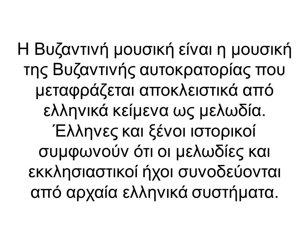 Η Βυζαντινή μουσική είναι η μουσική της Βυζαντινής αυτοκρατορίας που μεταφράζεται αποκλειστικά από ελληνικά κείμενα ως μελωδία.