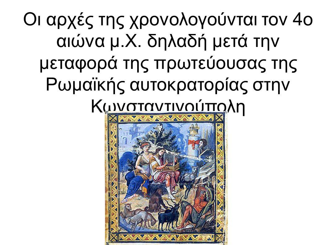 Οι αρχές της χρονολογούνται τον 4ο αιώνα μ.Χ.