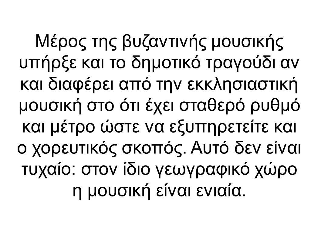 Μην ξεχνάμε ότι η μουσική πρωτοεμφανίστηκε στην Ελλάδα με την επέλαση του Όθωνα.