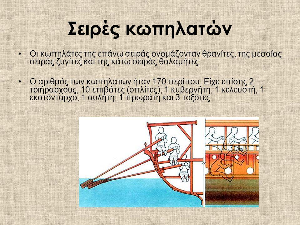 Οι κωπηλάτες της επάνω σειράς ονομάζονταν θρανίτες, της μεσαίας σειράς ζυγίτες και της κάτω σειράς θαλαμήτες.
