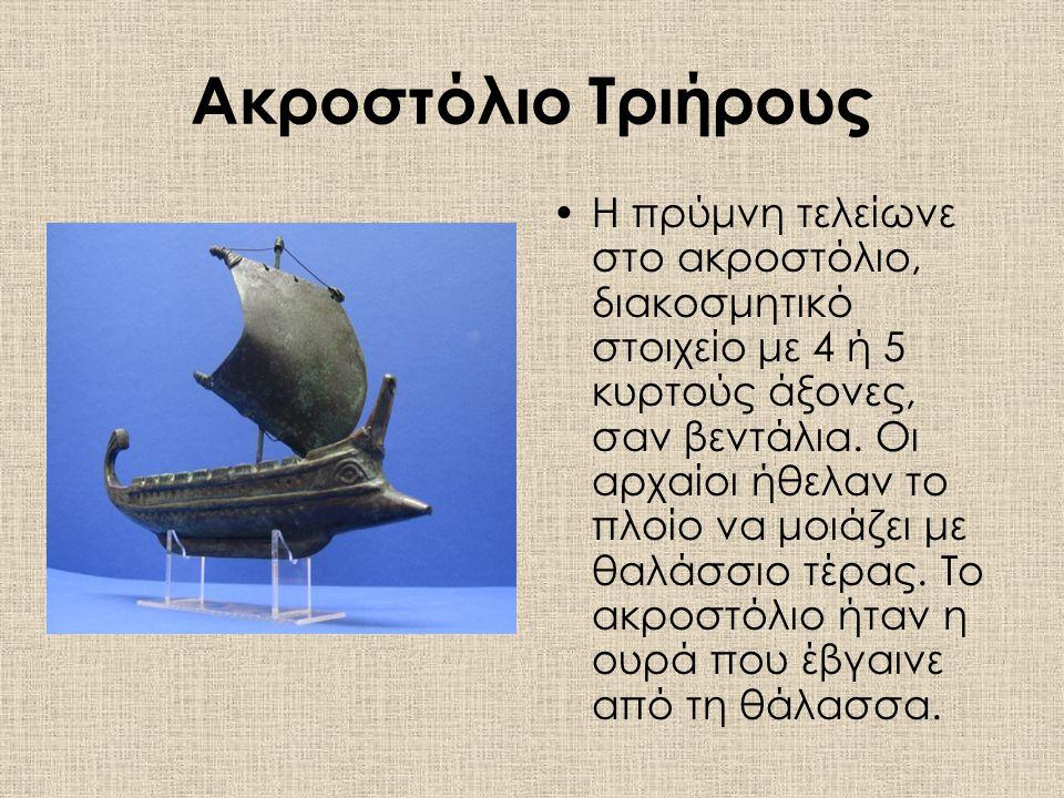 Ακροστόλιο Τριήρους Η πρύμνη τελείωνε στο ακροστόλιο, διακοσμητικό στοιχείο με 4 ή 5 κυρτούς άξονες, σαν βεντάλια.