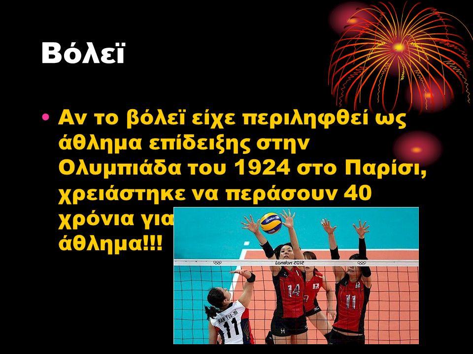 Βόλεϊ Αν το βόλεϊ είχε περιληφθεί ως άθλημα επίδειξης στην Ολυμπιάδα του 1924 στο Παρίσι, χρειάστηκε να περάσουν 40 χρόνια για να γίνει Ολυμπιακό άθλημα!!!