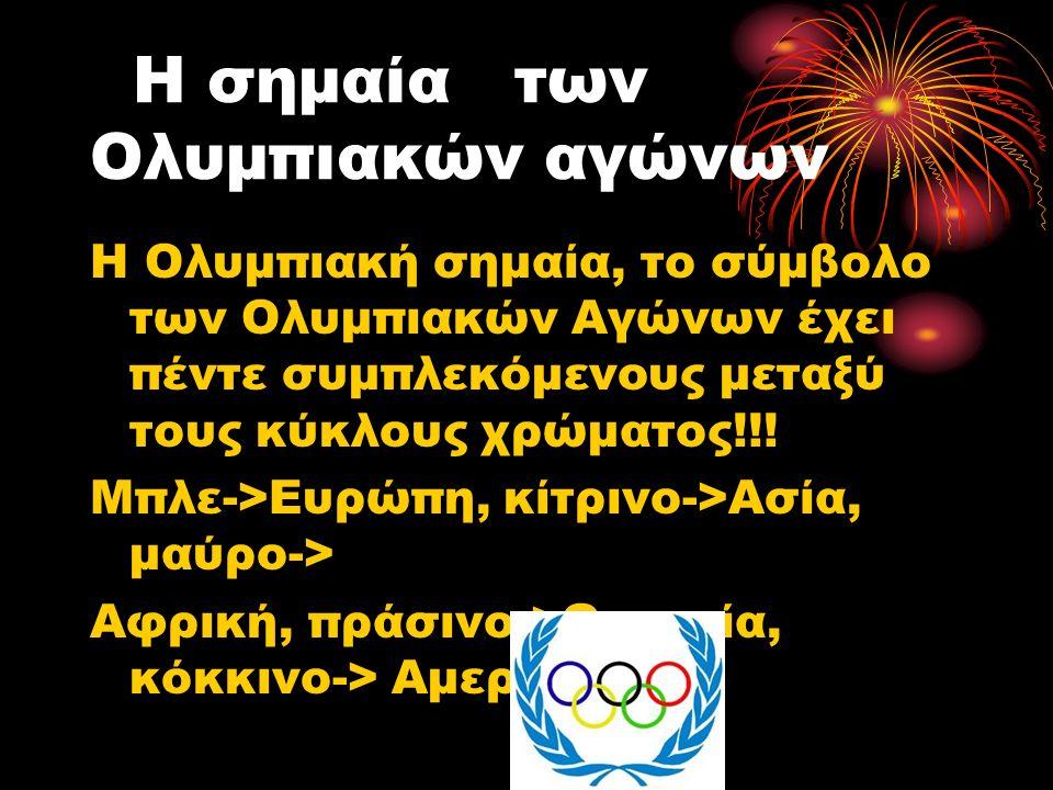 Η σημαία των Ολυμπιακών αγώνων Η Ολυμπιακή σημαία, το σύμβολο των Ολυμπιακών Αγώνων έχει πέντε συμπλεκόμενους μεταξύ τους κύκλους χρώματος!!.