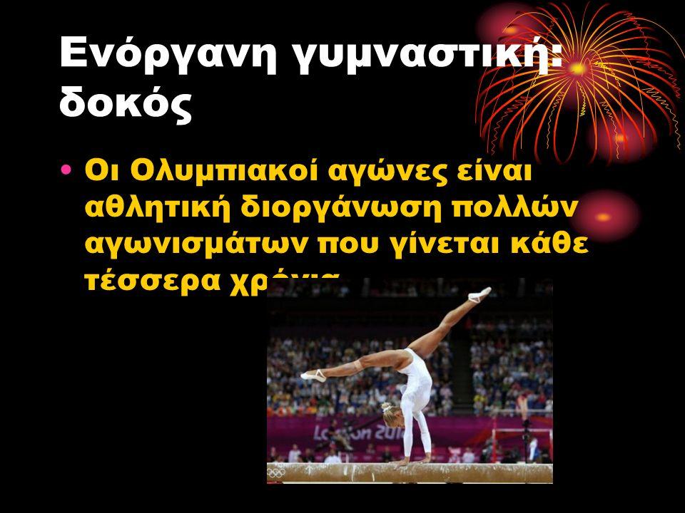 Ενόργανη γυμναστική: δοκός Οι Ολυμπιακοί αγώνες είναι αθλητική διοργάνωση πολλών αγωνισμάτων που γίνεται κάθε τέσσερα χρόνια.